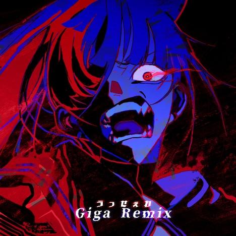 Ado「うっせぇわ(Giga Remix)」配信ジャケット