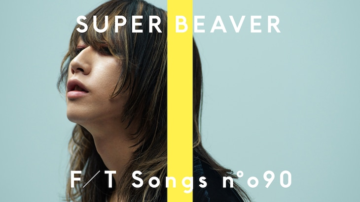 「SUPER BEAVER - 人として / THE FIRST TAKE」サムネイル