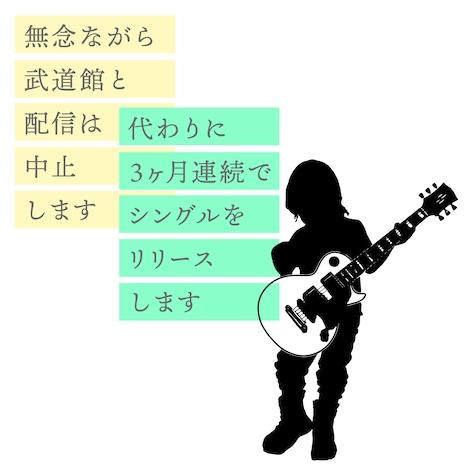 小沢健二「aルbイmイseルf 魔法的ひとりArena」東京・日本武道館公演の中止と3カ月連続シングルリリースの告知画像。