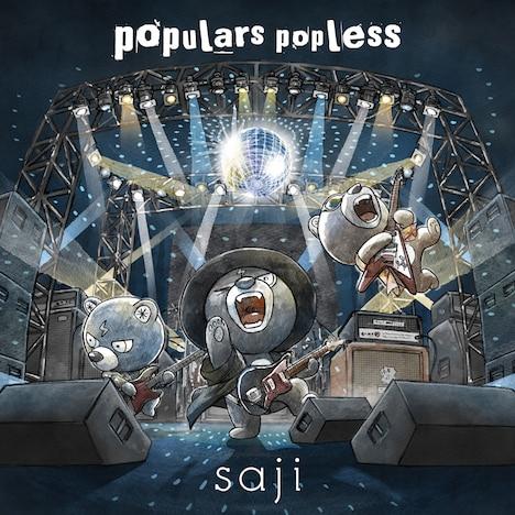saji「populars popless」ジャケット