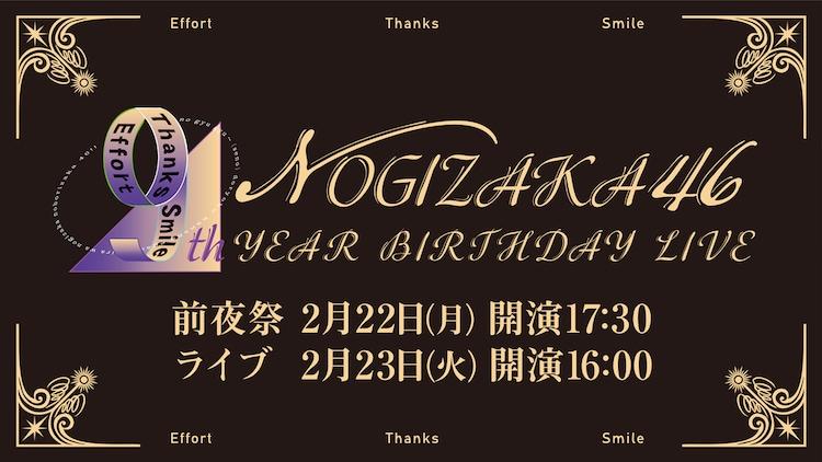 「乃木坂46 9th YEAR BIRTHDAY LIVE」告知ビジュアル (c)Hulu/乃木坂46LLC.