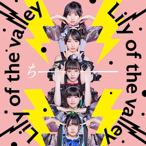 Lily of the valley「ちーーーーー」ジャケット