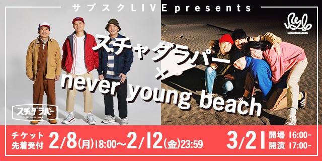 「サブスクLIVE presents スチャダラパー × never young beach」告知ビジュアル