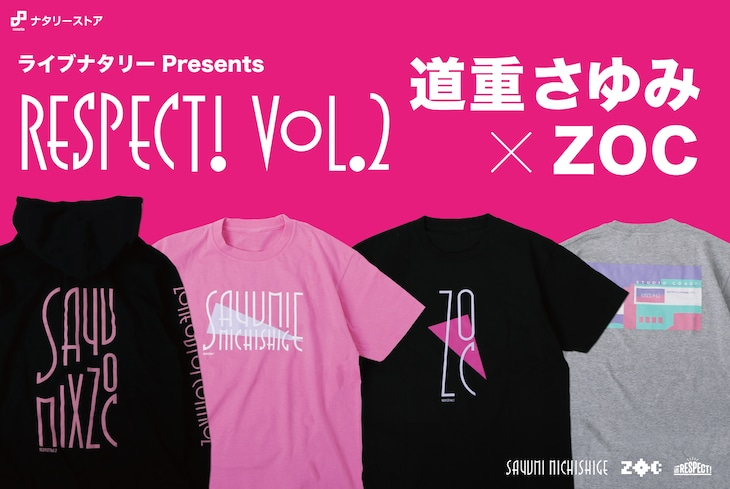 「RESPECT! Vol.2 道重さゆみ×ZOC」開催記念グッズ