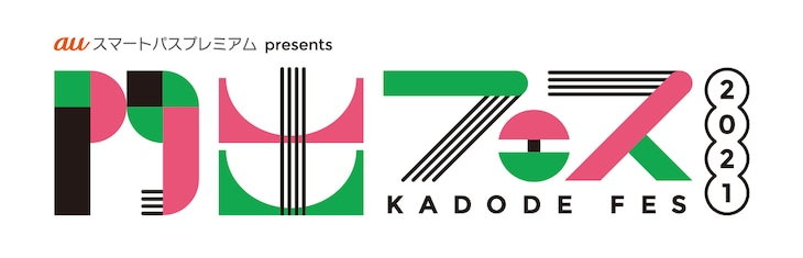 「Tomorrow, Together with MUSIC!! 届け! 門出の音!! KADODEフェス2021」ロゴ