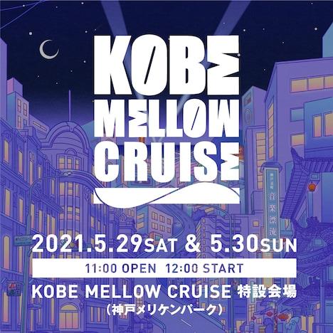 「KOBE MELLOW CRUISE 2021」ビジュアル