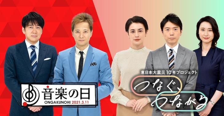 TBS「音楽の日」「東日本大震災10年『つなぐ、つながる』プロジェクト」ビジュアル (c)TBS