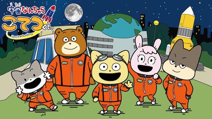 TVアニメ「宇宙なんちゃら こてつくん」キービジュアル (c)2021 Space Academy/ちょっくら月まで委員会