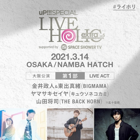 「uP!!! SPECIAL LIVE HOLIC extra vol.5 supported by SPACE SHOWER TV」大阪公演第1部の出演者。