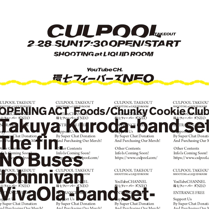 「CULPOOL -TAKE OUT-」ビジュアル