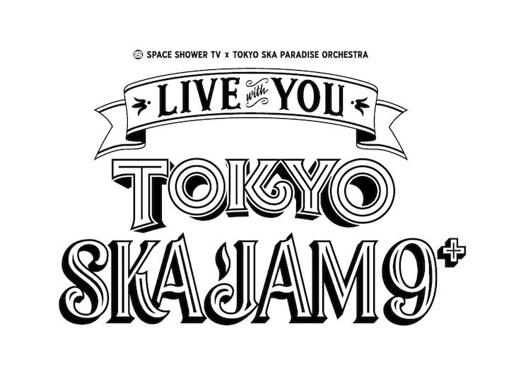 "「SPACE SHOWER TV & TOKYO SKA PARADISE ORCHESTRA ""LIVE with YOU""~TOKYO SKA JAM 9+~」ロゴ"