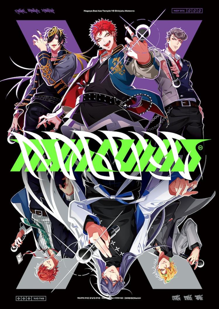 「ヒプノシスマイク-Division Rap Battle- 2nd D.R.B Bad Ass Temple VS 麻天狼」ジャケット