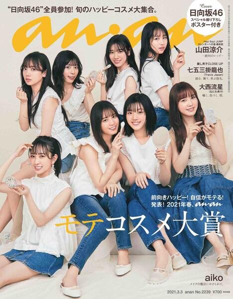 「anan」2239号表紙 (c)マガジンハウス