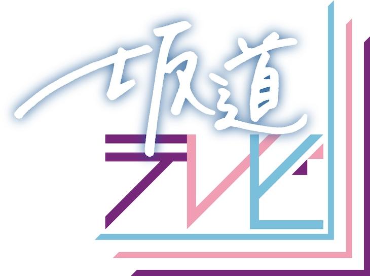 「坂道テレビ」ロゴ