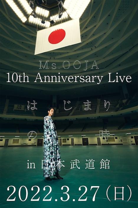 「Ms.OOJA 10th Anniversary Live 〜はじまりの時〜 in 日本武道館」告知ビジュアル