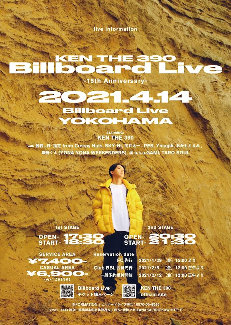 「KEN THE 390 Billboard Live -15th Anniversary-」告知ビジュアル