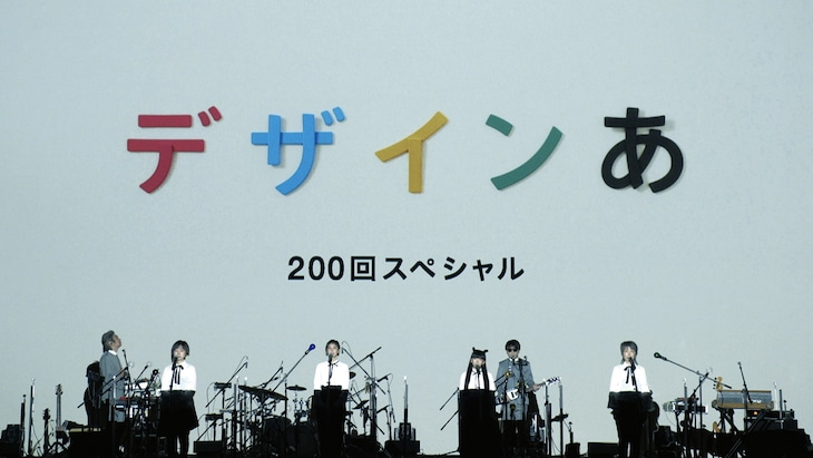 NHK Eテレ「デザインあ」200回スペシャルより。