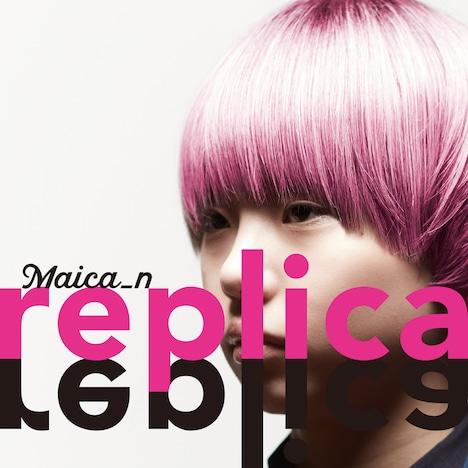 Maica_n「replica」初回限定盤ジャケット