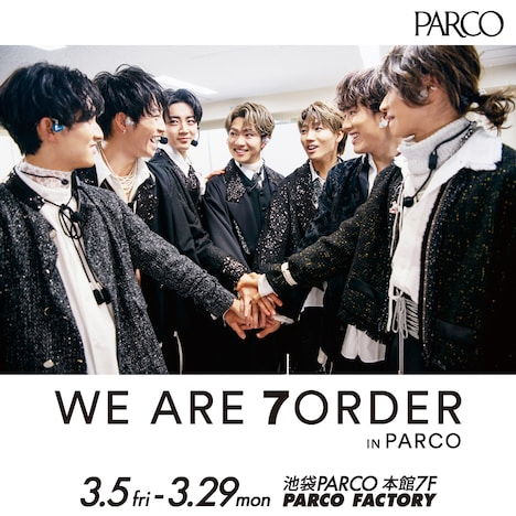 「WE ARE 7ORDER IN PARCO」ビジュアル