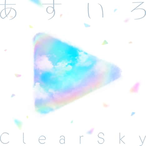 hololive IDOL PROJECT「あすいろClearSky」配信ジャケット