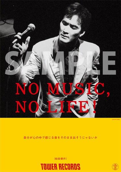 松田優作「NO MUSIC, NO LIFE.」ポスター