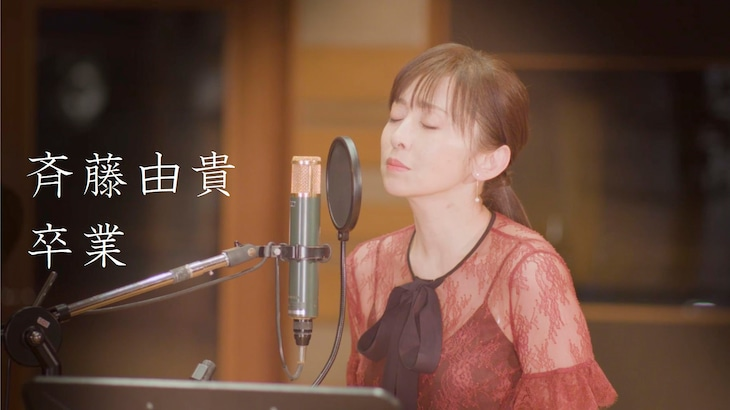 斉藤由貴「卒業」ライブ映像のサムネイル。