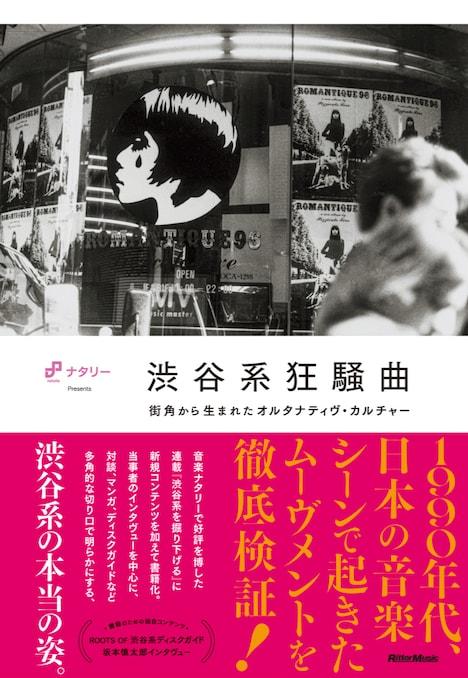 「渋谷系狂騒曲 街角から生まれたオルタナティヴ・カルチャー」表紙。