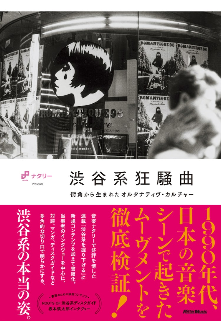 「渋谷系狂騒曲 街角から生まれたオルタナティヴ・カルチャー」表紙