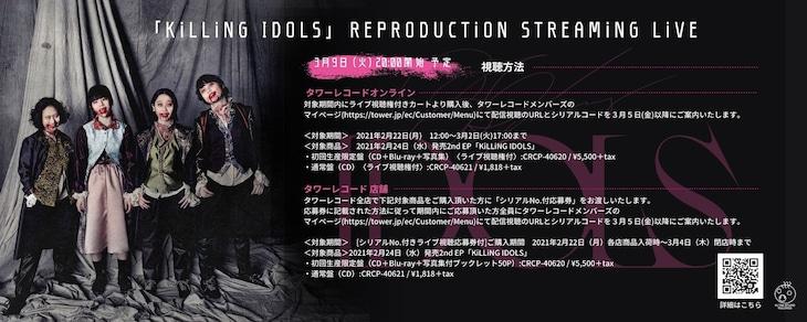 BiS「『KiLLiNG IDOLS』REPRODUCTiON STREAMiNG LiVE」告知ビジュアル