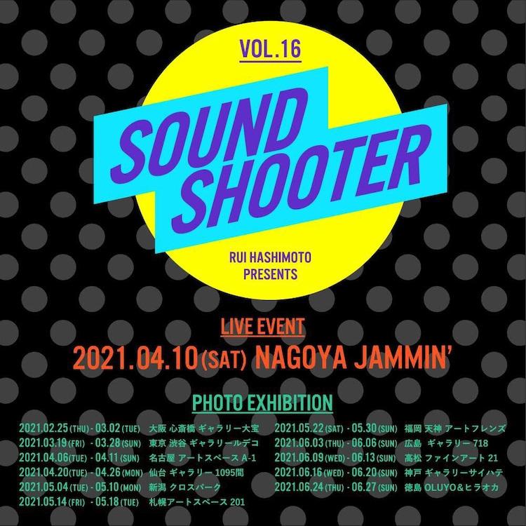 「SOUND SHOOTER Vol.16」告知ビジュアル