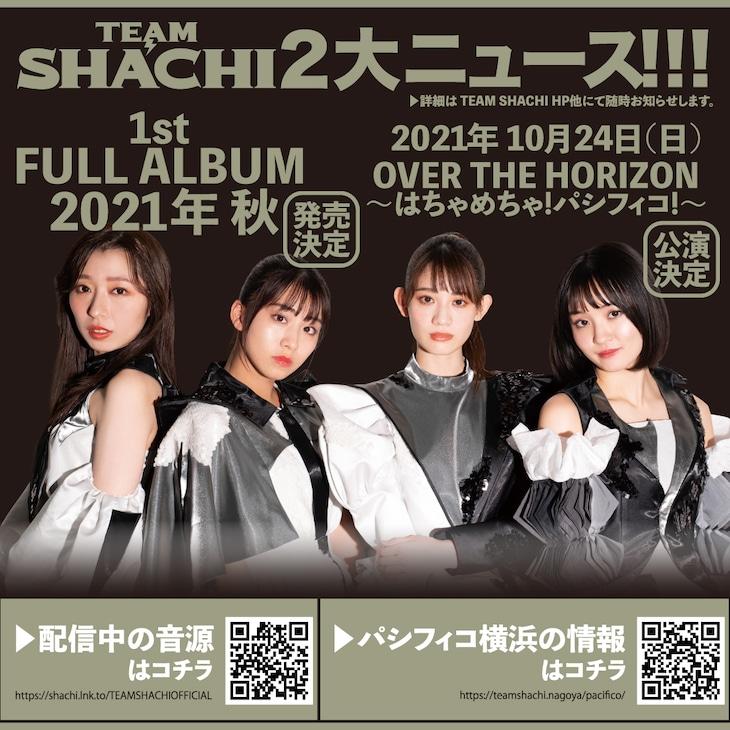 TEAM SHACHI2大ニュースビジュアル