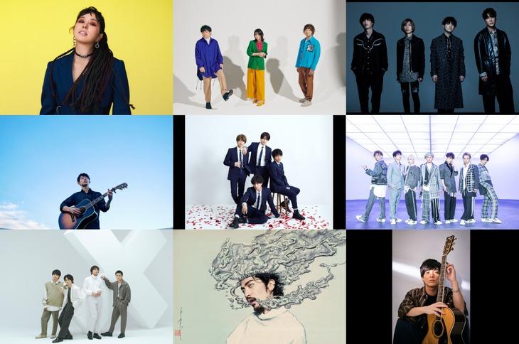 左上からAI、いきものがかり、Official髭男dism、川崎鷹也、Sexy Zone、DA PUMP、DISH//、millennium parade、優里。
