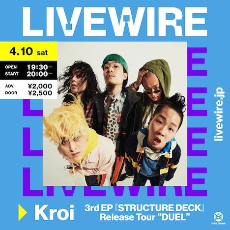 "Kroi「3rd EP 『STRUCTURE DECK』Release Tour ""DUEL""」配信の告知ビジュアル。"