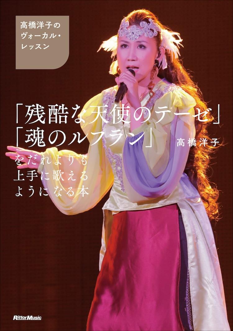 「~高橋洋子のヴォーカル・レッスン~『残酷な天使のテーゼ』『魂のルフラン』をだれよりも上手に歌えるようになる本」書影