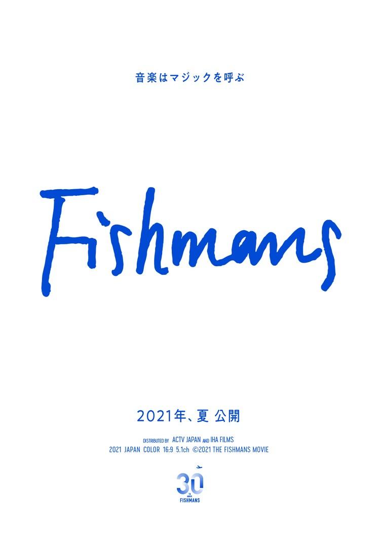 「映画:フィッシュマンズ」フライヤー