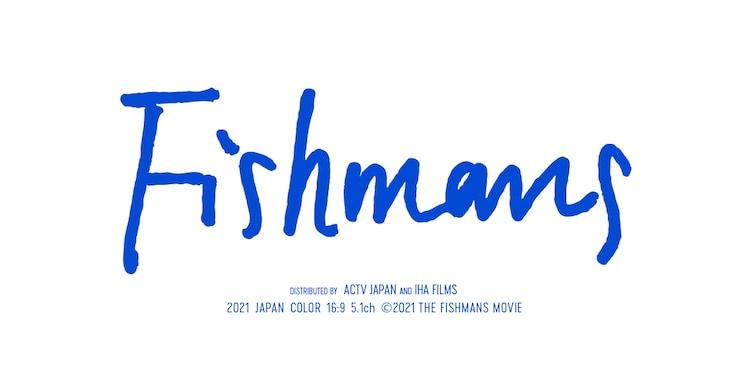 「映画:フィッシュマンズ」ロゴ