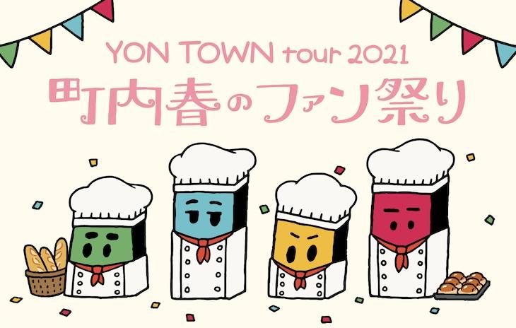 04 Limited Sazabys「YON TOWN tour 2021 〜町内春のファン祭り〜」告知ビジュアル