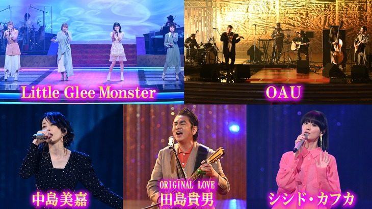 NHK BSプレミアム、BS8K「The Covers 春フェス 2021『Acoustic LIVE シアター』」出演者(写真提供:NHK)