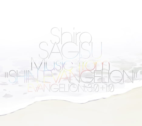 "「Shiro SAGISU Music from ""SHIN EVANGELION""」ジャケット"