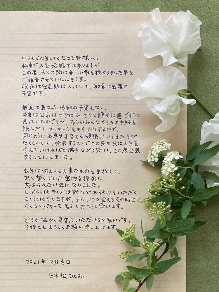 日本松ひとみの直筆コメント。