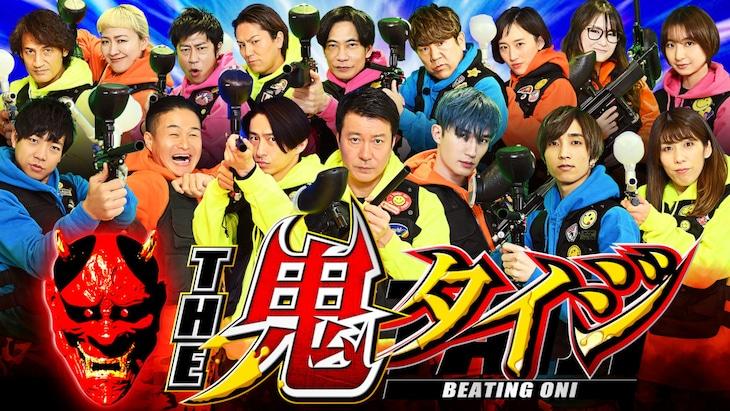 TBS「THE鬼タイジ」キービジュアル(c)TBS