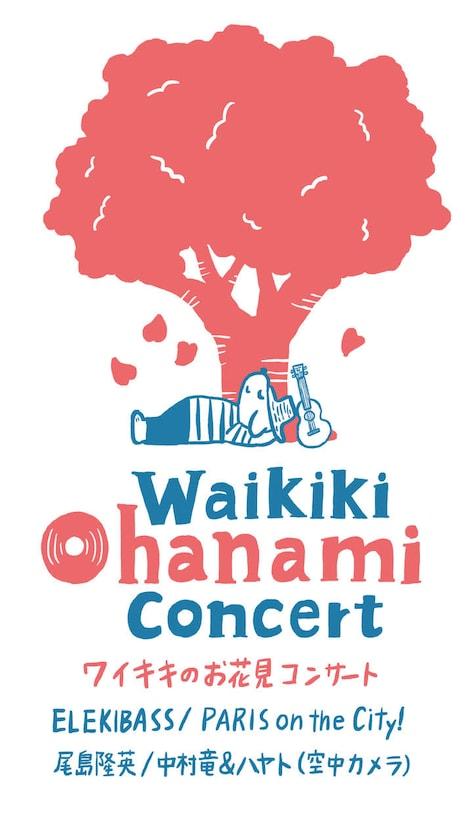 「ワイキキのお花見コンサート」告知ビジュアル