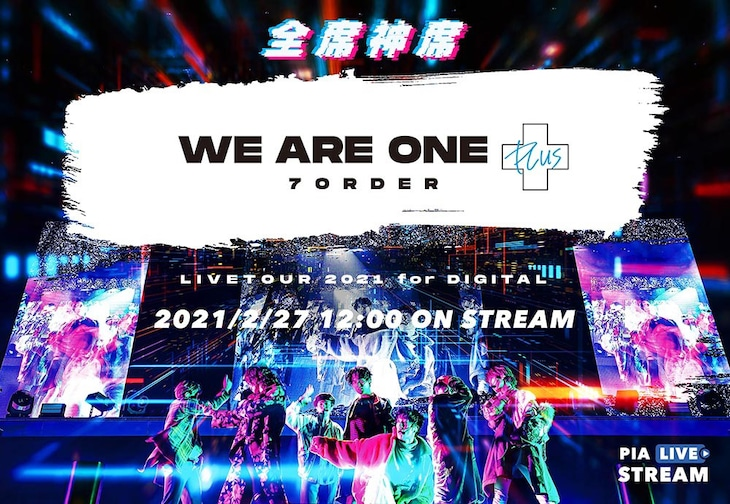 「『WE ARE ONE PLUS」』7ORDER LIVE TOUR 2021 for DIGITALキービジュアル
