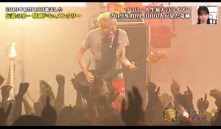 テレビ東京「家、ついて行ってイイですか?」1月6日放送回より。(c)テレビ東京