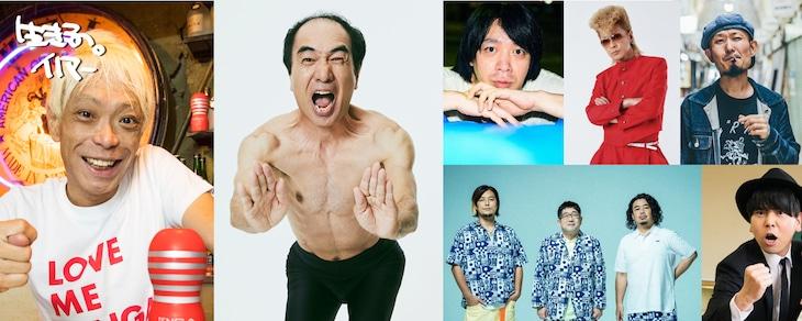 TOKYO FM「ステージ4でステージに勃つ~イノマーと青春パンクロック~」告知ビジュアル