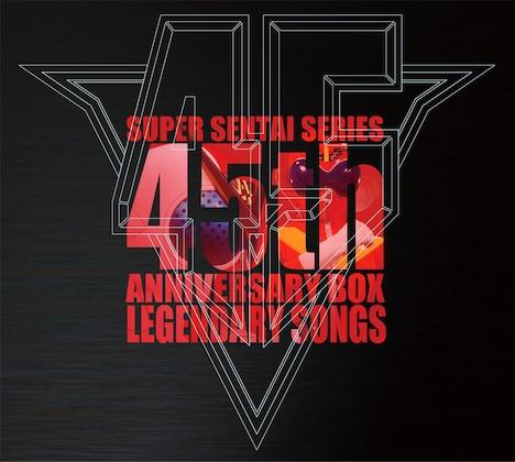 「スーパー戦隊シリーズ45作品記念主題歌BOX LEGENDARY SONGS」ジャケット