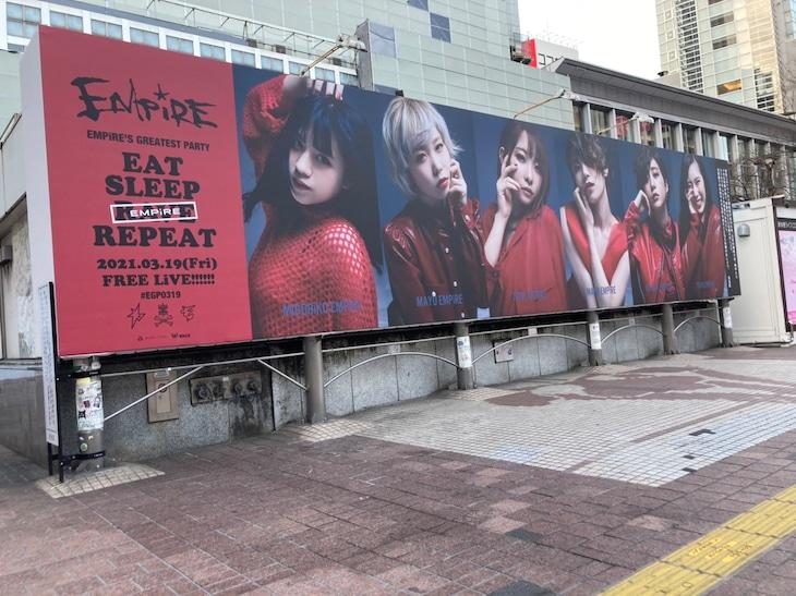 渋谷ハチ公前広場に掲出されたEMPiREの広告。