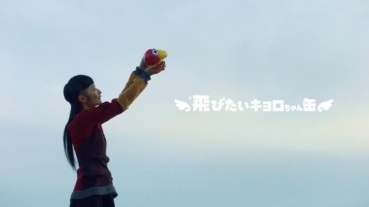 リンリン(BiSH)出演「遠クエ」ミュージックビデオより。