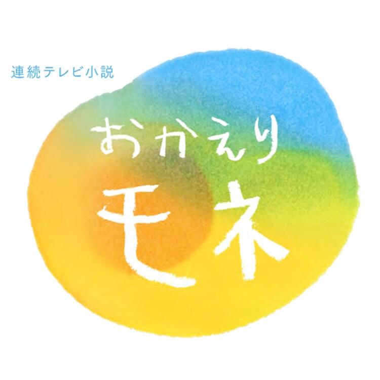 「連続テレビ小説『おかえりモネ』」ロゴ
