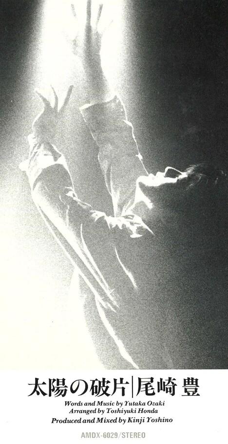 尾崎豊「太陽の破片」ジャケット